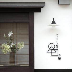 ギャラリー & 喫茶 ○△□乃徳